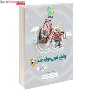 کتاب میکرو ریاضیات تجربی جامع گاج جلد2