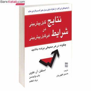 کتاب نتایج قابل پیش بینی نشر رسا