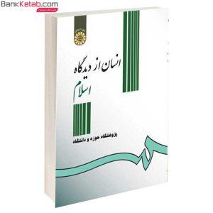 کتاب انسان از دیدگاه اسلام