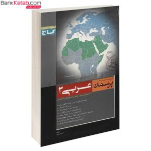 کتاب عربی3 پرسمان گاج