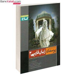 کتاب زبان فارسی3 پرسمان گاج