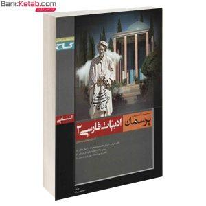 کتاب ادبیات فارسی 3 پرسمان گاج