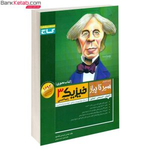 کتاب سیر تا پیاز فیزیک 3 رشته ریاضی گاج