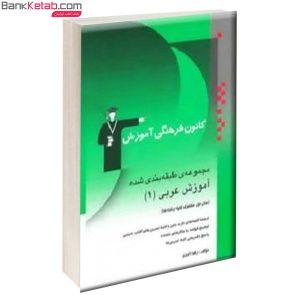 آموزش عربي 1 قلمچی