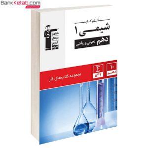 کتاب کار شیمی دهم قلم چی