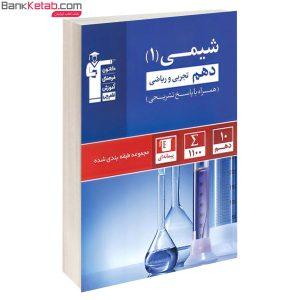کتاب شیمی دهم آبی قلم چی