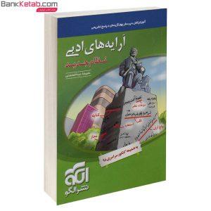 آرایه های ادبی از علیرضا عبدالمحمدی