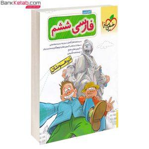 کتاب فارسی ششم تیزهوشان خیلی سبز