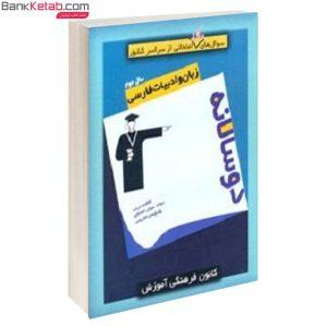 کتاب سوال های پر تکرار ادبيات فارسی 2