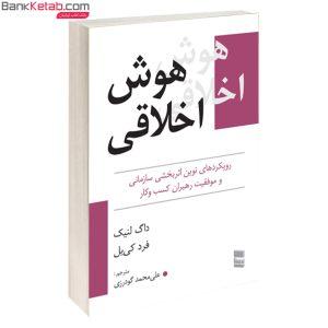 کتاب هوش اخلاقی نشر رسا
