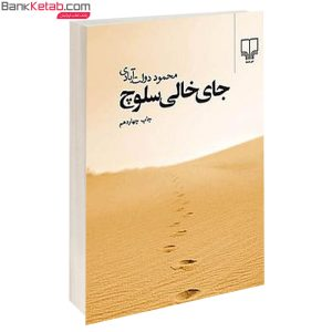 جای خالی سلوچ محمود دولت آبادی