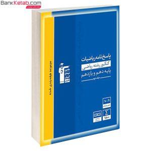کتاب ریاضیات پایه رشته ریاضی قلم چی جلد 2