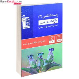 کتاب زیست شناسی یازدهم آبی قلم چی