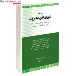 مرجع کامل تئوری های مدیریت از دکتر سید رضا سیدجوادین