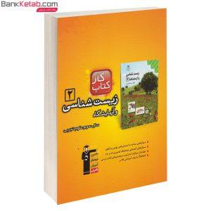 کتاب کار زیست شناسی و آزمایشگاه 2