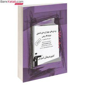 کتاب بنفش فيزيک 3 قلم چی