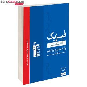 کتاب فیزیک پایه ریاضی آبی قلم چی جلد اول