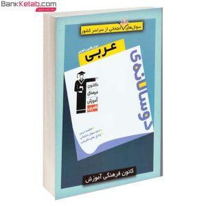 کتاب دوسالانه عربی 3 انسانی قلم چی