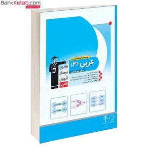 کتاب آبی عربی 3 قلم چی