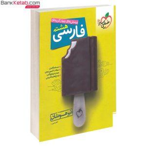 کتاب فارسی هشتم تیزهوشان خیلی سبز