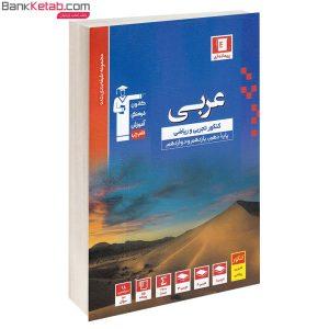 کتاب عربی جامع کنکور قلم چی
