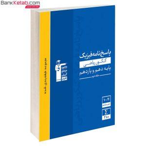 کتاب پاسخنامه فیزیک پایه ریاضی آبی قلم چی