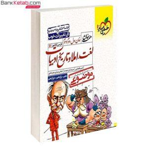 کتاب هفت خان لغت املا و تاریخ ادبیات خیلی سبز