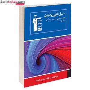 کتاب 10 سال کنکور ریاضیات پایه و پیش ریاضی