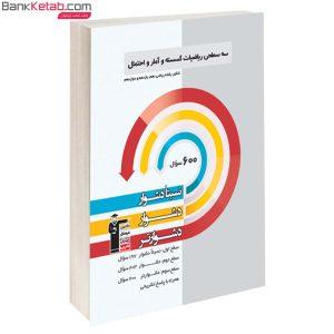 کتاب سه سطحی ریاضیات گسسته و آمار و احتمال