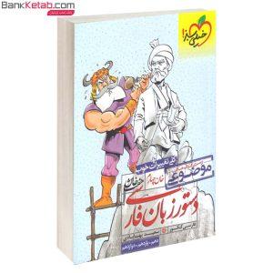 کتاب هفت خان زبان فارسی خیلی سبز