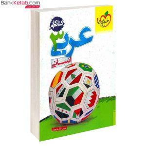 کتاب کار عربی ۳ انسانی خیلی سبز