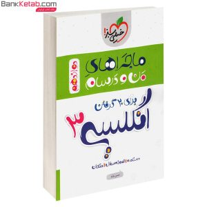 کتاب زبان انگلیسی3 ماجراهای من و درسام خیلی سبز