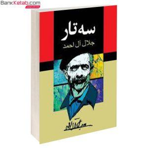 کتاب سه تار از جلال آل احمد