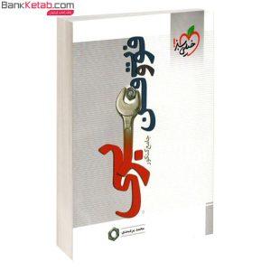 کتاب فوت و فن عربی خیلی سبز