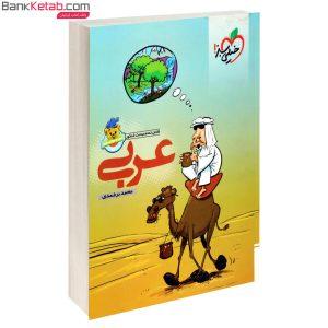 کتاب عربی کم حجم و مقوی خیلی سبز