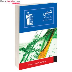 کتاب آبی شیمی پیش قلم چی