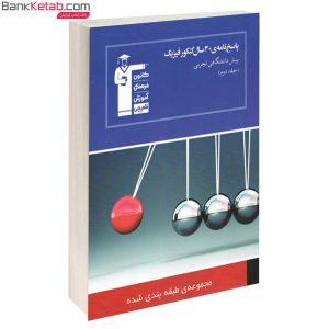 کتاب 30سال کنکور فیزیک تجربی قلم چی