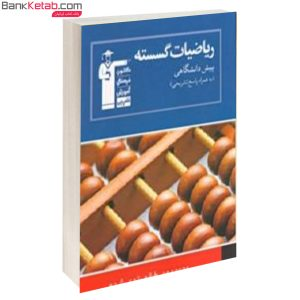 کتاب رياضيات گسسته و جبر و احتمال آبی قلم چی
