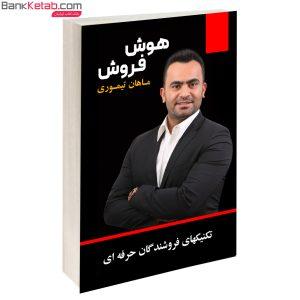 کتاب هوش فروش آبانگان ایرانیان