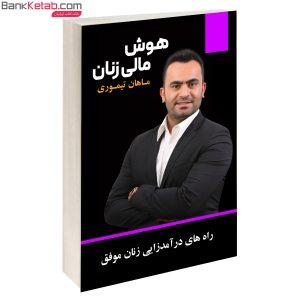 کتاب هوش مالی بانوان آبانگان ایرانیان