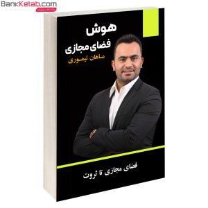 کتاب هوش فضای مجازی آبانگان ایرانیان