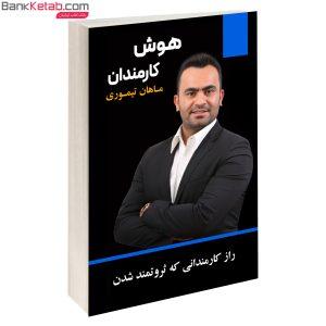 کتاب هوش مالی کارمندان آبانگان ایرانیان