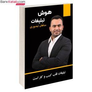کتاب هوش تبلیغات آبانگان ایرانیان