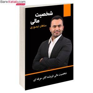 کتاب شخصیت مالی آبانگان ایرانیان