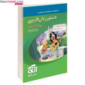 کتاب دستور زبان فارسی نشرالگو