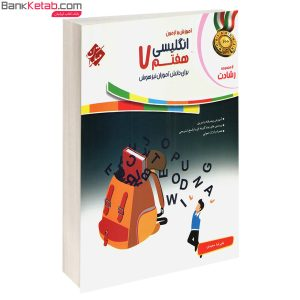 کتاب آموزش و آزمون انگلیسی هفتم رشادت