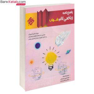 کتاب پاسخ ریاضی هفتم شهاب مبتکران