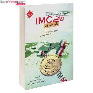 کتاب مسابقات بین المللی ریاضی IMC دوره اول متوسطه مبتکران