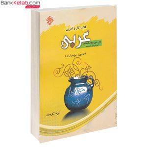 کتاب کار و تمرین عربی هفتم مبتکران