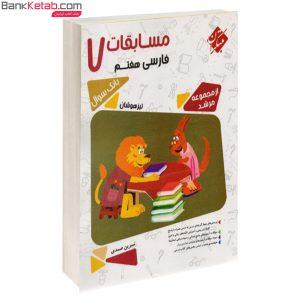 کتاب بانک سوال مسابقات فارسی هفتم مرشد